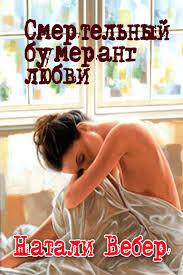 Книга Натали Вебер Смертельный бумеранг любви