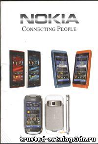 Инстркуция для китайских Nokia