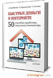 Отзыв о книге Парабеллума 50 способов
