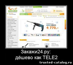 Отзыв Zakazi24.ru