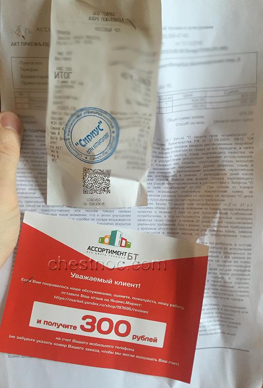 Москва бт интернет магазин отзывы