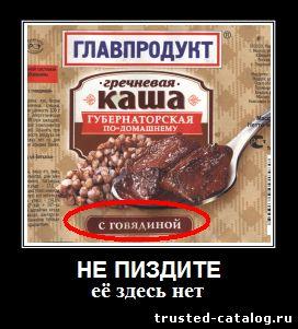 Каша Главпродукт отзыв